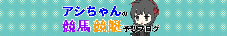 アシちゃんの競馬競艇予想ブログ